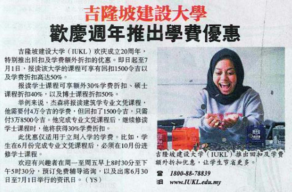吉隆坡建设大学 欢庆周年推出学费优惠