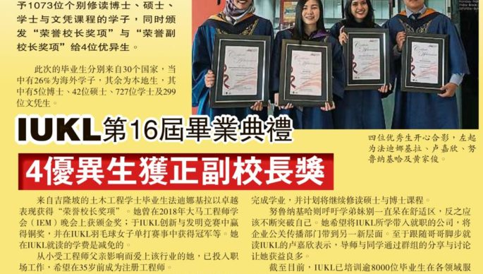 UKL第16届毕业典礼 4优异生获正副校长奖 Sin Chew 29 September UKL 16th Graduation Ceremony 4 Excellent Student Award